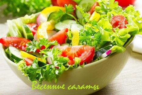 весенние салаты рецепты