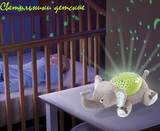 светильники детские