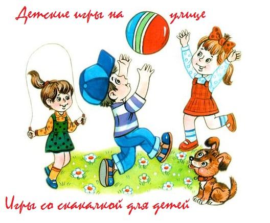 игры со скакалкой для детей