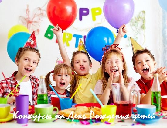 Прикольные конкурсы на день рождения для детей 12 лет