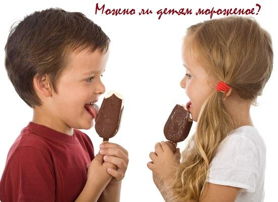 детям мороженое