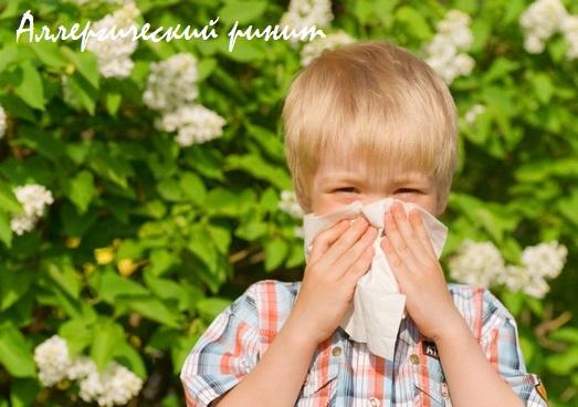 аллергический насморк у ребенка