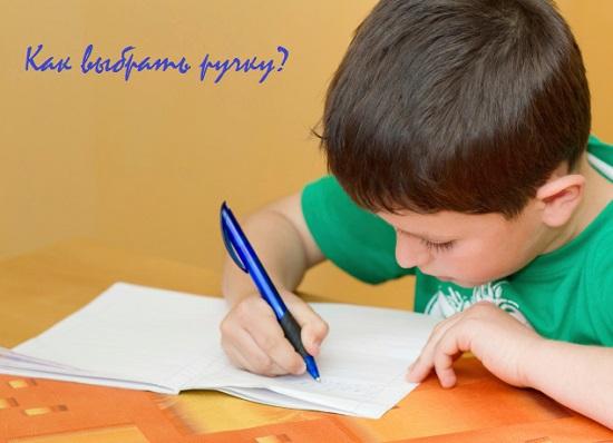 как выбрать ручку