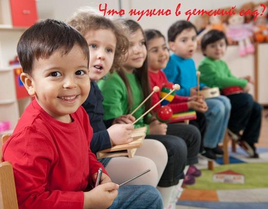 что нужно в детский сад ребенку список