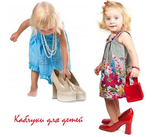 детская обувь на каблуках