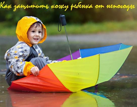 как защитить кожу ребенка от ветра