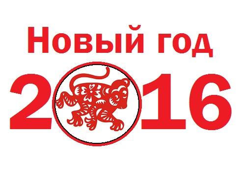 символ нового 2016 года