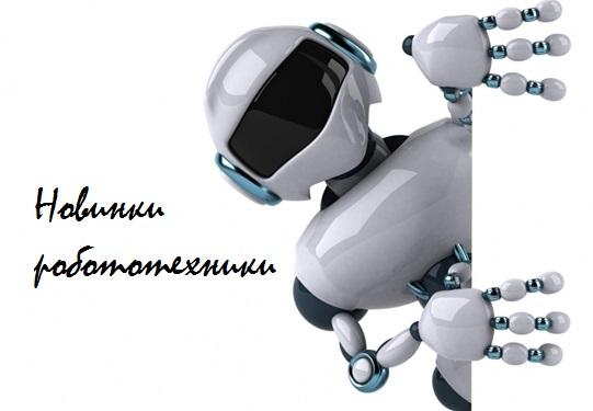 новинки робототехники