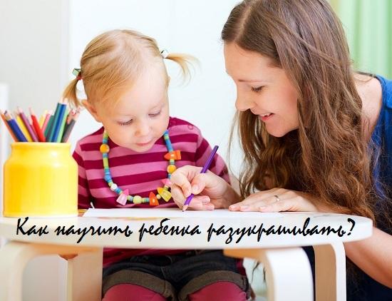 как научить ребенка разукрашивать