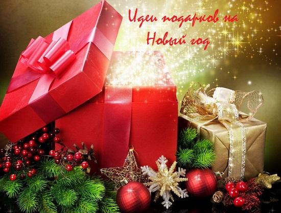 какие подарки дарить на новый 2016 год