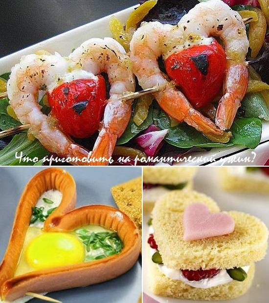 что можно приготовить на романтический ужин