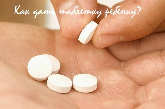 как дать ребенку лекарство в таблетках