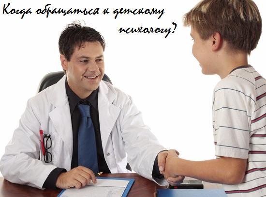 причины консультации с детским психологом