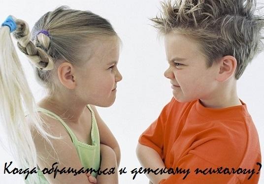 когда обращаться к детскому психологу
