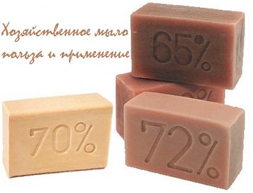 хозяйственное мыло состав