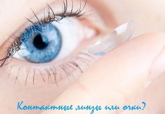 Контактные линзы или очки