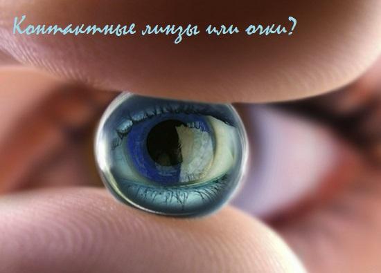 контактные линзы плюсы и минусы