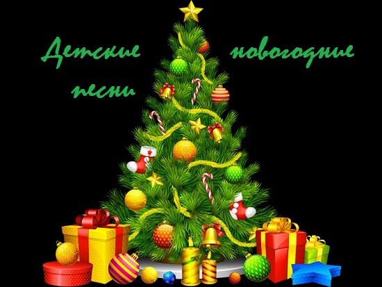 веселые детские песни про новый год текст