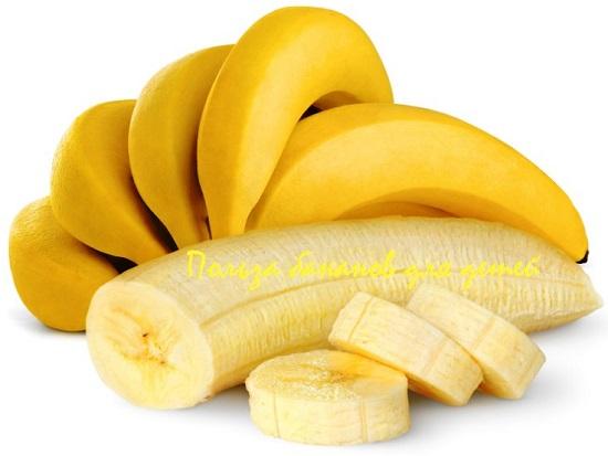 бананы польза и вред для детей