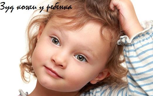 зуд кожи у ребёнка