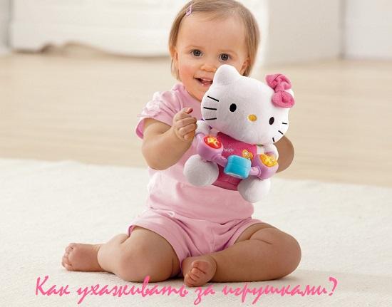уход за детскими игрушками