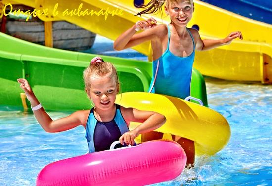 отдых в аквапарке с детьми