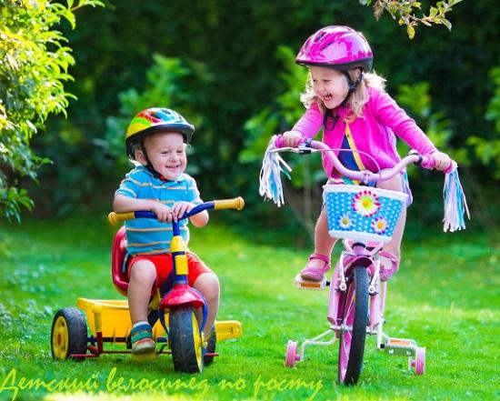 детский велосипед по росту