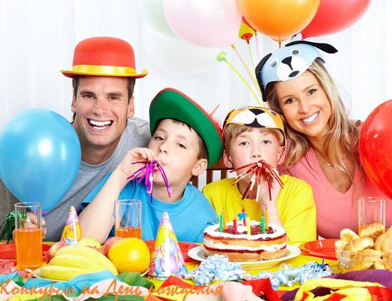 веселые конкурсы на день рождения для детей