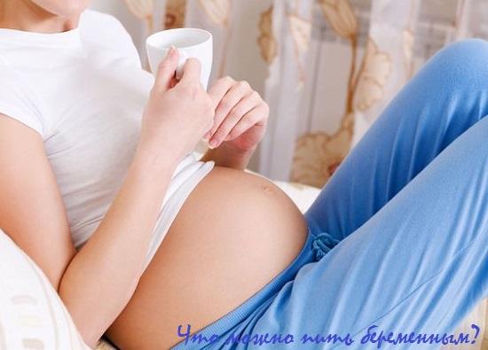 что можно пить беременным