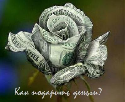 как красиво подарить деньги