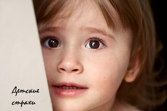ребенок боится оставаться один дома