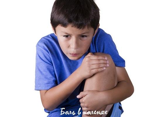боль в коленях у ребенка
