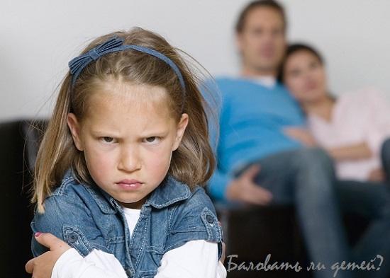 баловать ребенка или нет