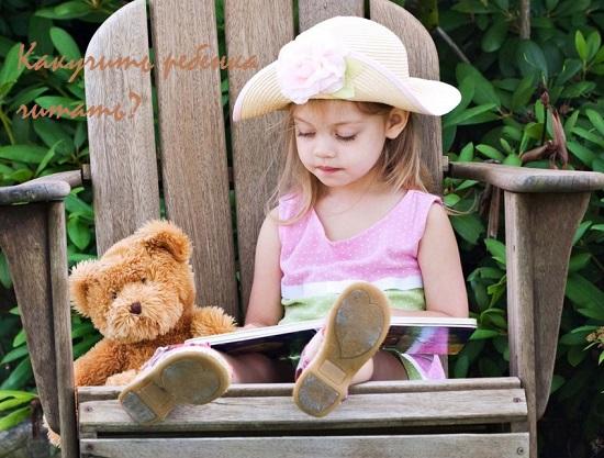 учим ребенка читать по слогам