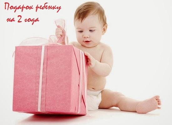 подарок ребенку на 2 года