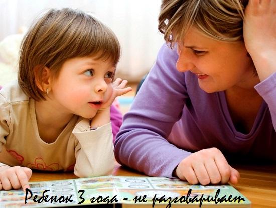 ребенок не говорит в 3 года