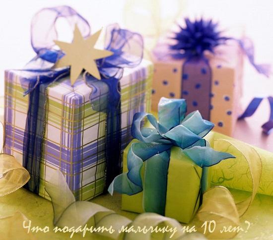 подарок для мальчика 10 лет