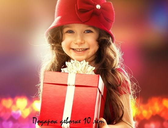 подарок девочке на 10 лет