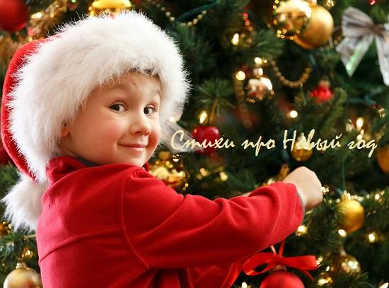 детские стихи про новый год