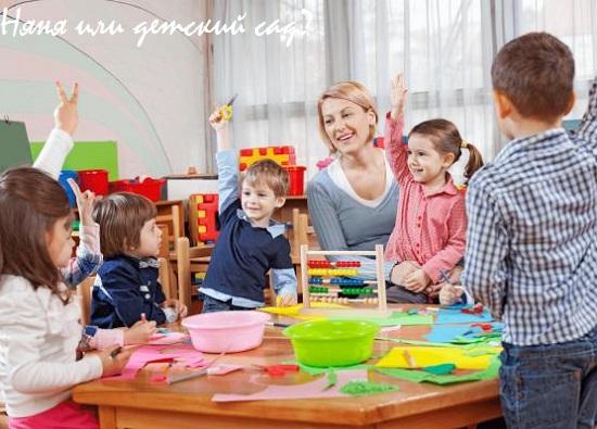няня или детский сад