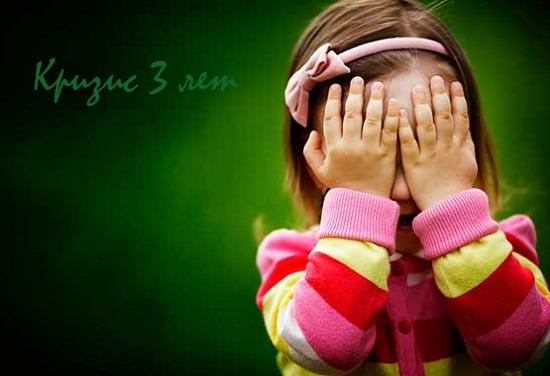 кризис 3 лет у детей что делать родителям