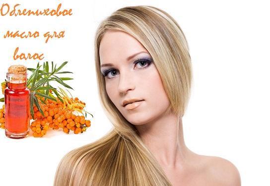 облепиховое масло для волос применение