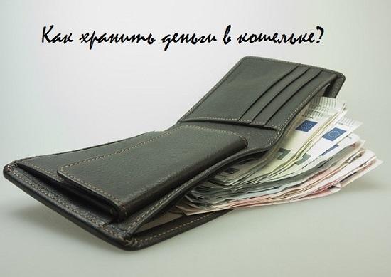 как хранить деньги в кошельке