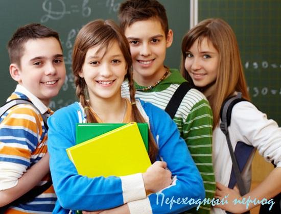 переходный возраст у подростков