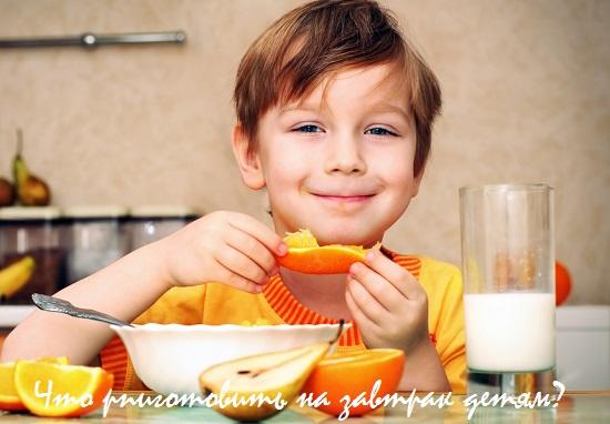 завтрак ребенку