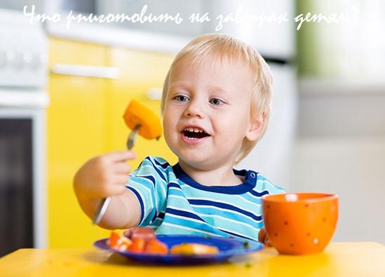что приготовить на завтрак детям