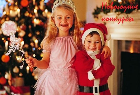 конкурсы на новый год для детей и взрослых