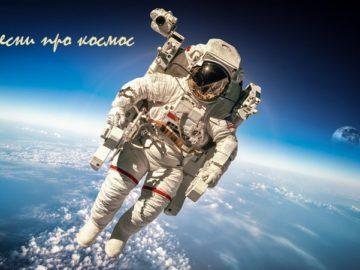 песни про космос текст