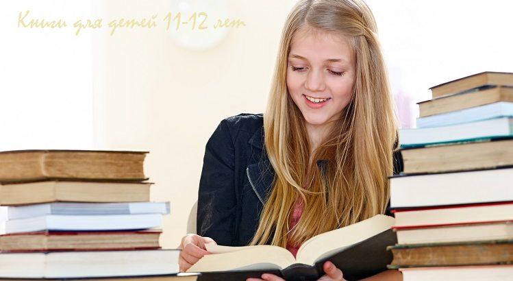 книги для детей 11-12 лет