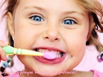 как выбрать детскую зубную пасту